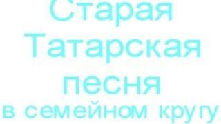 Татарские Песни в исполнении не Татар. Очень Старая Татарская Песня.