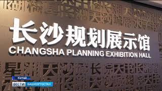 Башкирия принимает участие в Российско-китайском Молодежный форуме в Китае