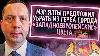 Из России с любовью. Мэр Ялты предложил убрать из герба города западноевропейские цвета
