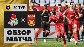 26.05.2019 Локомотив - Уфа - 1:0. Обзор матча