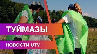 Новости Туймазинского района от 30.06.2021