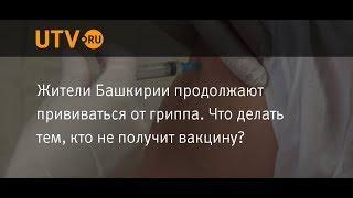 UTV. Жители Башкирии продолжают прививаться от гриппа. Что делать тем, кто не получит вакцину