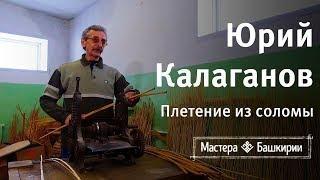 Мастера Башкирии #4. Юрий Калаганов и уникальные изделия из ивы
