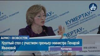 Круглый стол с участием заместителя премьер-министра Правительства РБ Ленарой Ивановой