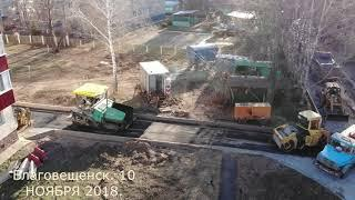 10 НОЯБРЯ 2018.  Укладка асфальта в -7.  Благовещенск РБ