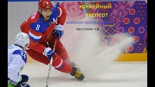 Хоккей КХЛ Салават Юлаев - Динамо Рига