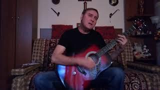 Андрей Котов - Знаю ты красивая (Песня под гитару)