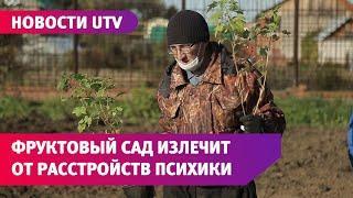 В психиатрической больнице под Уфой появился фруктовый сад. Как это поможет пациентам выздороветь?