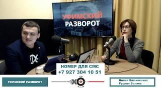 «Уфимский разворот»: смог в Сибае; Радий Хабиров пойдет на выборы от «Единой России»