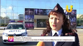 UTV.Новости Нефтекамска.28.09.2017
