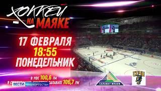 «Салават Юлаев» проведет домашний матч с ХК «Сочи» в прямом эфире Маяка