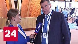 Российская делегация выдвинула Леонида Слуцкого на пост вице-спикера ПАСЕ - Россия 24