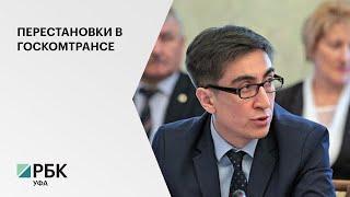 Тимур Мухаметьянов покинет пост председателя Госкомтранса РБ