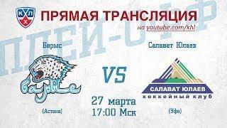 КХЛ ВОСТОК 1/2 Барыс - Салават Юлаев / KHL Barys - Salavat Yulaev