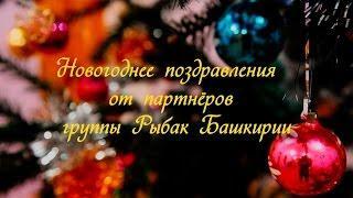 С новым 2016 годом! Рыбак Башкирии.