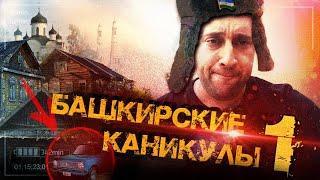 [МАРШБРОСОК] Башкирские каникулы Часть 1