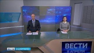 Вести-Башкортостан - 08.04.19