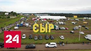 Сырный фестиваль в Истре стал гастрономическим событием лета - Россия 24