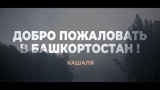 Кашаля. Добро пожаловать в Башкортостан! - 4K wide