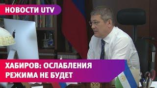 UTV. Ослабления не будет. Радий Хабиров недоволен соблюдением масочного режима в Башкирии