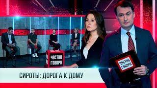 """""""Честно говоря"""" - """"Сироты:  дорога к дому"""" 12+"""