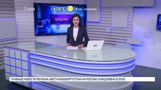 Вести-24. Башкортостан - 22.08.19