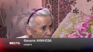 Ветеран МВД, труженик тыла Гизар Аминев отметил свое 90-летие