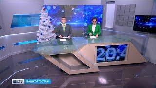 Вести-Башкортостан – 11.12.18