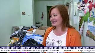Новости Белорецка на башкирском языке от 22 августа 2019 года. Полный выпуск.