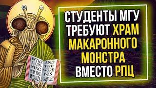 Студенты МГУ требуют храм Макаронного Монстра вместо РПЦ