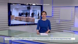 Вести-24. Башкортостан - 26.04.19