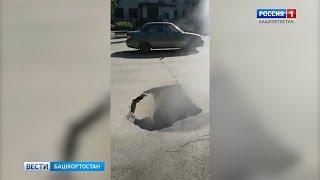 Асфальт провалился под землю прямо на глазах очевидцев в Башкирии