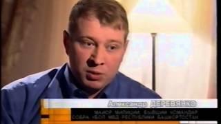 Башкирия Чечня Оружие Деревянко VTS 01 2 1