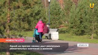 Новости UTV. В Башкирии снизились реальные доходы граждан