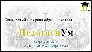 Конкурсная работа: Нурисламова Эльвира Агафатовна (Уфа, Башкортостан Республика)