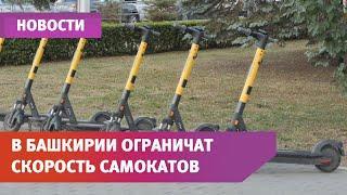 Единороссы хотят ограничить скорость электросамокатов в Башкирии и разрешить ездить только в шлемах