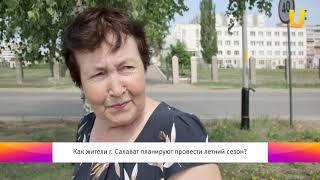 Новости UTV. Как провести летний сезон