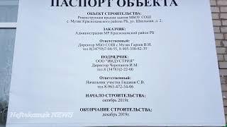Школы с.Амзя, ГО г.Нефтекамск & д.Музяк,Краснокамский р-н.