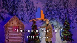 (ЮЗ-2019) Новогодний спектакль  «Емелин Новый год»