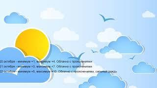 Погода в Давлеканово 20, 21, 22 октября 2019. На завтра, день, неделю