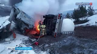 Дальнобойщик сгорел заживо в кабине грузовика на границе с Башкирией - видео
