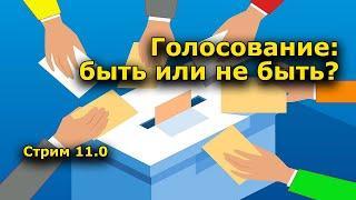 """СТРИМ 11.0, """"Открытая Политика"""", Андрей Потылицын, 21.06.20 г."""