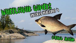 Русская Рыбалка 4 ловим и общаемся№23