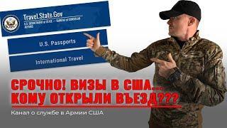 CРОЧНО   ВИЗЫ в США   Кому открыли въезд ?   эмиграция   иммиграция в США   МАВНИ   MAVNI   Руденко