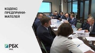 В Башкортостане планируют создать единый документ с механизмами господдержки инвесторов