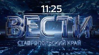 «Вести. Ставропольский край» 5.11.2019
