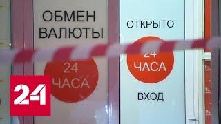 В Москве украдена сумка со 140 миллионами - Россия 24