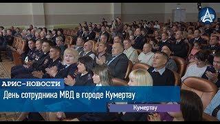День сотрудника МВД в городе Кумертау