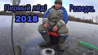 Рыбалка в Башкирии.Первый лед! 2018 - 2019. Разведка боем.
