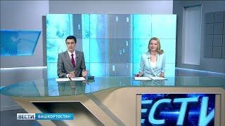 Вести-Башкортостан - 29.11.18